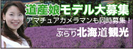北海道モデル募集